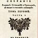 Magazino 1768