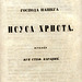 Nova Testamento 1847