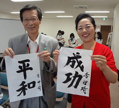 2013.10.13Mi partoprenis al la 100a Japana Esperanto Kongreso. I took part in Japan the 100th Esperant convention.With Korea Esperantist Mr.Lizhongqi.We wrote Japan Kanji calligraphy.He wrote peace and success.