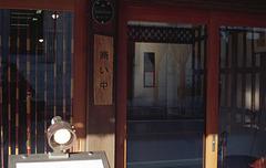 Entrance of an eel restaurant