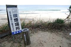 Viewing Kotohiki no smoking Beach in Kyoto from Smoking area