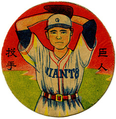 Giants Menko Card