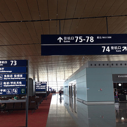 Kunming Changshui International Airport / 昆明長水國際機場
