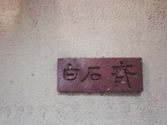 takako san's house