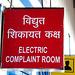 Shimla Station- Electric Complaints?