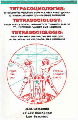 tetrasociologio