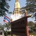 Phra Chedi Sri Suriyothai