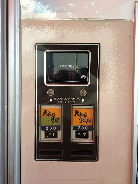 Udon Vending Machine(Order button)
