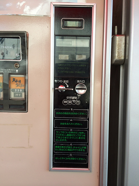 Udon Vending Machine(Coin slot)