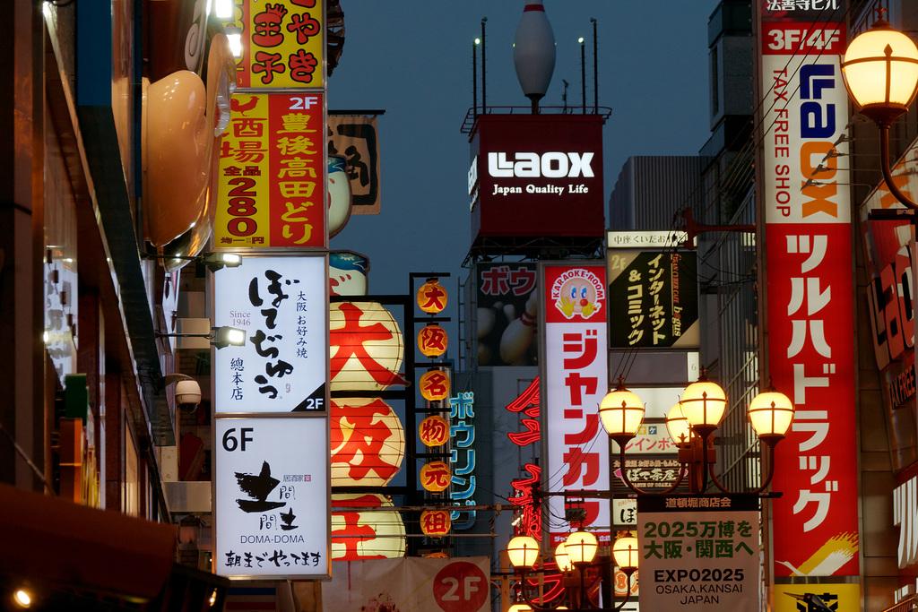 Fin de journée à Osaka (3)
