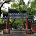 Arch, Guozijian Jie