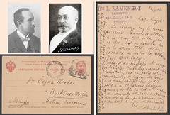 Poŝtkarto de L.L.Zamenhof al Teodoro Čejka (1906)