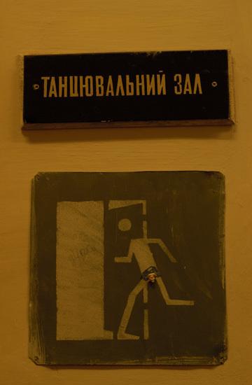 (Fire exit)