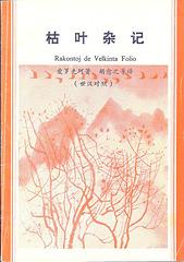 Eroŝenko Rakontoj de Velkinta Folio 640