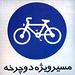 Irana bicikla shildo