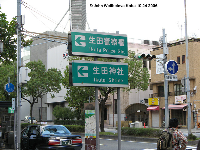 Direction Signs in Kobe Shape Rectangle Week 6