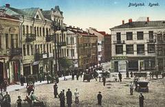 Ĉefplaco de Bjalistoko en 1909 (bildkarto)
