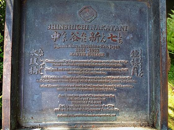 The Drum Bridge plaque (Also known as a Moon Bridge)