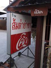 Un coca à la Thaï ?