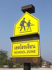 Zone écolière / เขตโรงเรียน