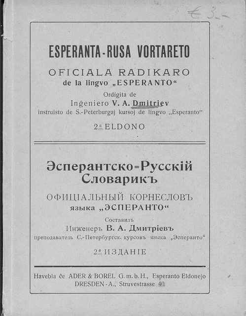 Dmitriev, Oficiala Radikaro Esperanto-Rusa 1920