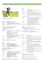 제8회 허성서양화전 도록후면 인쇄원고, 2015년 4월 29일-5월 5일