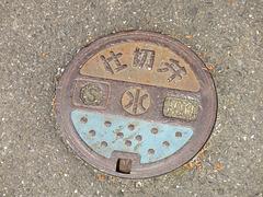 Plaque d'égout (Ile de Kyûshû, Japon)