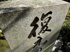 Tenryu-ji Temple grounds