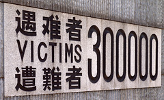 The Number of Victims?
