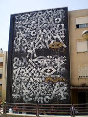 Alphabet Soup, by Pokras Lampas (France).