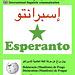 #Esperanto araba