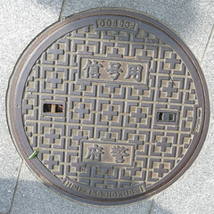 Plaque d'égout, Osaka (Kansai, Japon)