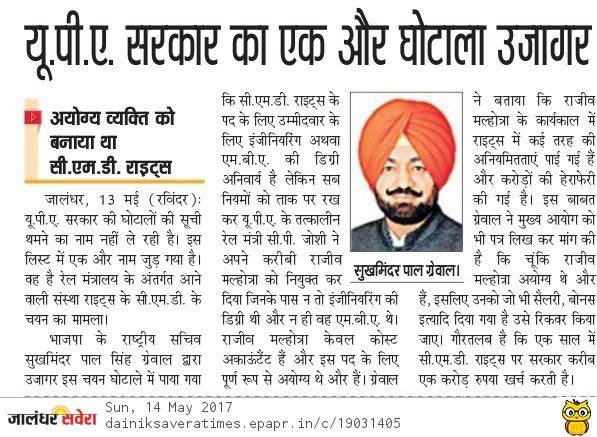 BJP's Grewal unearth a scam in selection of Rajeev Mehrotra CMD RITES.