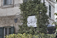 Al Rayan Patio Sign – Sderot Ben Gurion, German Colony, Haifa, Israel