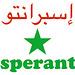 Esperanto en la araba