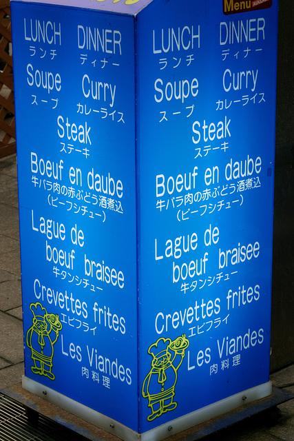 Restaurant français (?)