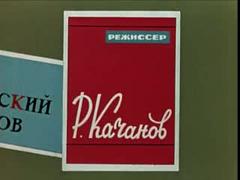 Cheburashka & Gena (version anglaise)