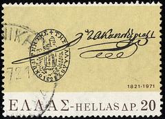 Greece-1971-20DR
