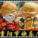 重阳节快乐! The double ninth festival is happy!