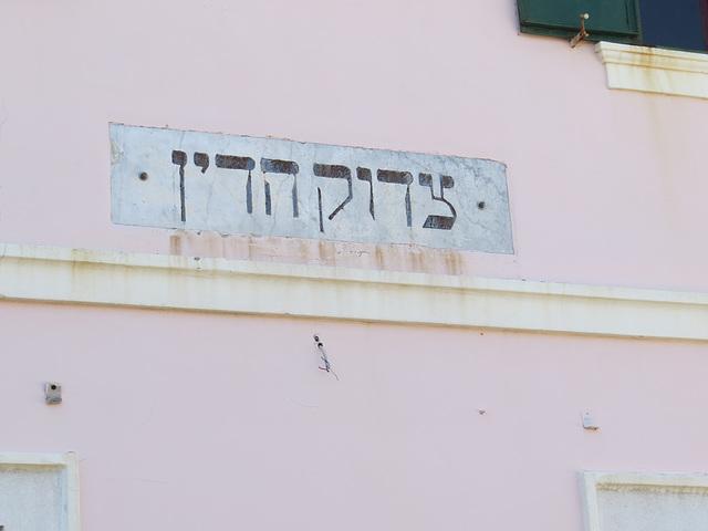 Split, inscription juive.