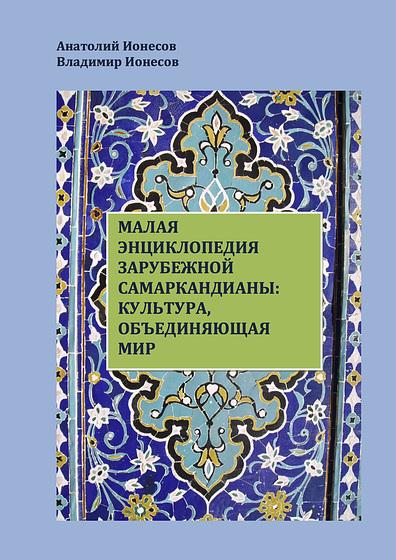Samarkandina-super-kovrilo-1