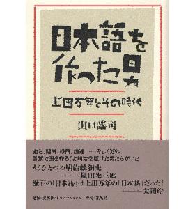 Yoji YAMAGUCHI (Tokyo), 2016, 山口謠司 PhD,  やまぐちヨウジ, 『日本語を作った男 上田万年とその時代』