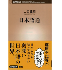 Yoji YAMAGUCHI (Tokyo), 2016, 山口謠司 PhD,  やまぐちヨウジ,『日本語通』