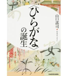 Yoji YAMAGUCHI (Tokyo), 2016, 山口謠司, PhD,  やまぐちヨウジ,『〈ひらがな〉の誕生 』