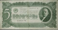 Sowjetischer Geldschein von 1937