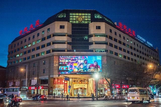Downtown centre in Beijing