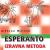 Tečaj Međunarodnog Jezika Esperanto